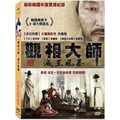觀相大師:滅王風暴DVD