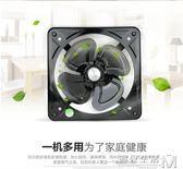 工業強力大風力鐵排風扇12寸排氣扇廚房窗台油煙抽風機方形換氣扇  WD 遇見生活