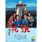 浪花DVD (數位經典珍藏版) 秦漢/林...