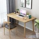 書桌 北歐電腦桌家用現代簡約寫字桌辦公桌學習書桌經濟型兒童實木書桌