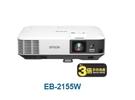 新竹 竹北投影機專賣【名展音響】 EPSON EB-2155W新世代商務會議投影機WXGA 5000高流明