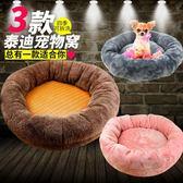 狗窩 貓窩四季通用夏季中小型犬寵物窩貴賓比熊窩可配涼席拆洗