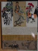 【書寶二手書T9/收藏_WEB】JADE2015秋季_法水長流-中國書畫專場(一)