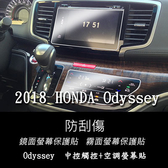 HONDA Odyssey 2018 2019 2020 年式 中控面板+空調面板 專用組合 靜電式車用LCD螢幕貼