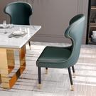 北歐餐椅家用現代簡約網紅ins輕奢餐廳酒店靠背椅子餐桌鐵藝凳子 「中秋節特惠」