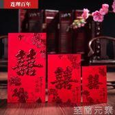 結婚紅包個性創意紅包袋迷你小號利是封通用    至簡元素