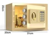 保險箱 密碼獅保險柜家用小型小保險箱迷你指紋密碼40辦公室文件全鋼TW【快速出貨八折下殺】
