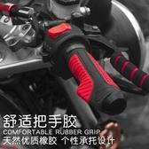 電動機車改裝配件鬼火踏板車握把裝飾車把手手膠套 喵可可