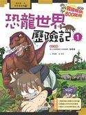 (二手書)恐龍世界歷險記(1)