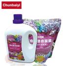 衣桔棒 香水洗衣凝露(2000g1瓶) +補充包1500g 中性洗衣精 抗菌除臭防蹣 台灣製造歐盟認證