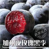 【果之蔬-全省免運】美國加州夜玫瑰黑李X3盒(600g±10%含盒重/盒)