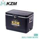 【KAZMI 韓國 KZM 黑爵士不鏽鋼行動冰箱《51L》】K6T3A015/保冰箱/冰筒/冰桶.置物箱/保鮮桶/保冷