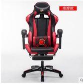 電腦椅家用辦公椅可躺wcg遊戲座椅網吧競技LOL賽車椅子電競椅 igo