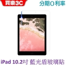 Apple iPad 2019 10.2吋 平板專用 藍光盾玻璃保護貼 【SGS認證有效阻隔藍光】