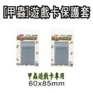 【檔案家】OM-O6085B2 甲蟲遊戲卡保護套 60x85mm  50入/包
