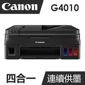 【南紡購物中心】Canon PIXMA G4010 原廠傳真連供複合機