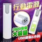 行動電源 超薄大容量充電寶 便攜行動電源禮品款 2600毫安培大容量 USB續航 移動行動寶