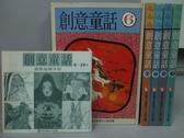 【書寶二手書T9/兒童文學_QIG】創意童話_6~10冊+家長指導手冊_共6本合售