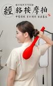 按摩錘肩經絡捶拍打按摩棒手持式按摩器敲打錘敲背捶養生神器家用 LX 韓國時尚週