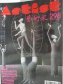 【書寶二手書T4/雜誌期刊_LAC】藝術家_298期_達文西特展在台北