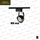 LED投射軌道燈     燈飾燈泡   LED投射軌道燈 AR111 9w   MK-605 台灣製造