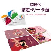 客製化悠遊卡/一卡通 情人節【插畫系列】UV直噴印刷 來圖訂製 個性化商品 生日禮物