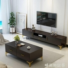 北歐電視櫃茶幾組合現代簡約小戶型電視機櫃輕奢客廳臥室地櫃MBS 「時尚彩紅屋」