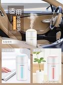 汽車加濕器小型家用靜音無線香薰噴霧車用氧吧車內車載空氣凈化器【全館免運】