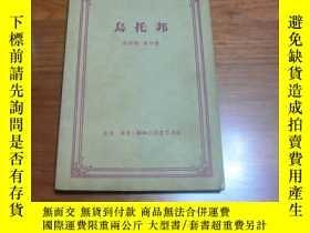 二手書博民逛書店罕見烏托邦(1956年一版一印)Y19240 (英)莫爾 三聯書
