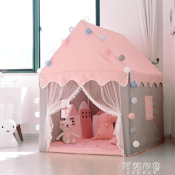 兒童帳篷 兒童遊戲帳篷室內游戲屋女孩公主城堡小房子玩具屋家用寶寶分床神器 MKS阿薩布魯
