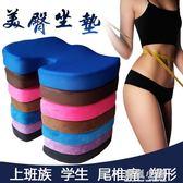 臀坐墊孕婦減壓辦公室臀墊屁股透氣塑墊保護尾椎骨保健坐墊QM 藍嵐