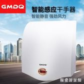220V烘手機全自動感應干手器酒店家用衛生間壁掛式洗手間干手機 QQ17569『樂愛居家館』