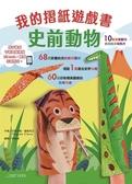 我的摺紙遊戲書:史前動物