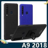 三星 Galaxy A9 2018版 牛仔磨砂保護殼 PC硬殼 360度支架指環扣 霧面防滑 保護套 手機套 手機殼