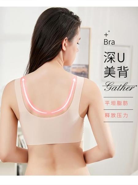 日本無痕內衣女無鋼圈聚攏一片美背心式運動薄款睡眠大碼冰絲文胸  霓裳細軟