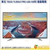 聖誕尾牙 含視訊盒 東元 TECO TL55U1TRE LED 55吋 液晶電視 液晶顯示器 FHD 低藍光 TS1317TRA
