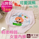 女童內褲 可愛浣熊款 (三入組) 台灣製造 No.710-席艾妮SHIANEY