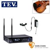 TEV 小提琴專用無線麥克風 套裝組(TV-364 專用無線麥克風 + TR-864 無線接收機)【TV364+TR864】