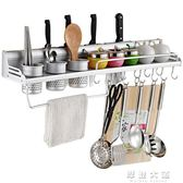 太空鋁廚房置物架壁掛免打孔收納刀架掛件廚具用品調味品調料架子