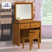 【水晶晶家具/傢俱首選】CX1175-5華特2.9呎香檜半實木化妝鏡台( 含椅)