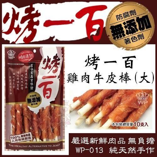 *KING WANG*【下殺單包$109】烤一百《雞肉牛皮棒(大)》寵物零食 10支入/包 【WP-013】/狗零食