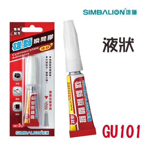 【西瓜籽】 雄獅 GU101 液狀瞬間膠(3g) (三秒膠)