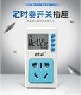 220V定時器 普彩時控開關時間控制定時器220v插座微電腦路燈電源器全自動斷電 快速出貨