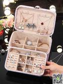 大號雙層首飾盒公主歐式手飾品盒韓國項鏈耳釘戒指首飾收納盒簡約 MKS99一件免運