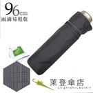 雨傘 萊登傘 超撥水 格紋布 三折傘 便攜 不夾手 先染色紗 Leotern (灰細格)