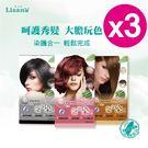 輕鬆洗泡泡染【藜莎梛】3D泡泡染髮乳3盒組 (單一色或綜合) 贈6配件組