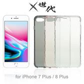 摩比小兔~X 世代 Apple iPhone 8/7 Plus 軍規防摔殼 保護殼 手機殼