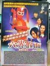 挖寶二手片-P36-052-正版DVD-...