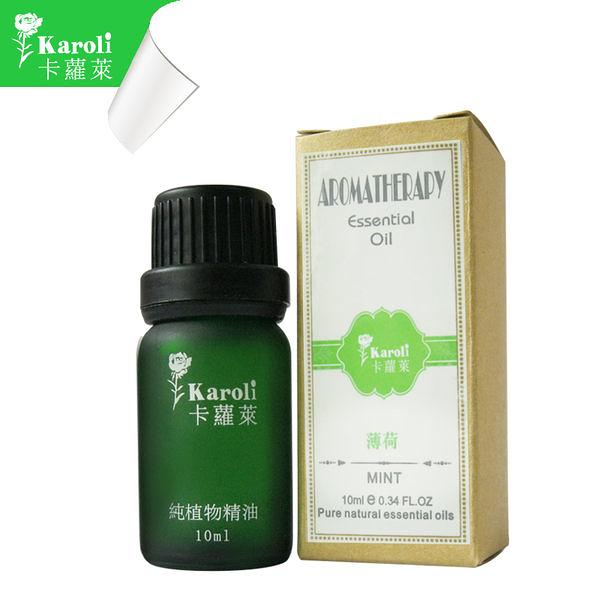 karoli 卡蘿萊《薄荷精油》 法國進口純精油  10ml 滿4瓶送水氧機 DIY適用手工皂
