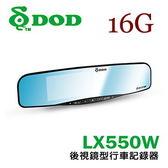 DOD LX550W 後視鏡型行車紀錄器+16G記憶卡